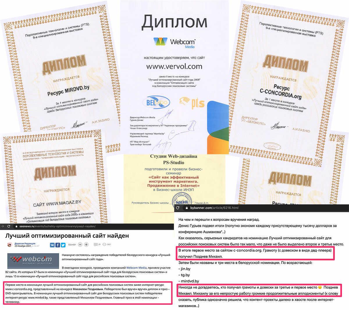 позднев награды и дипломы