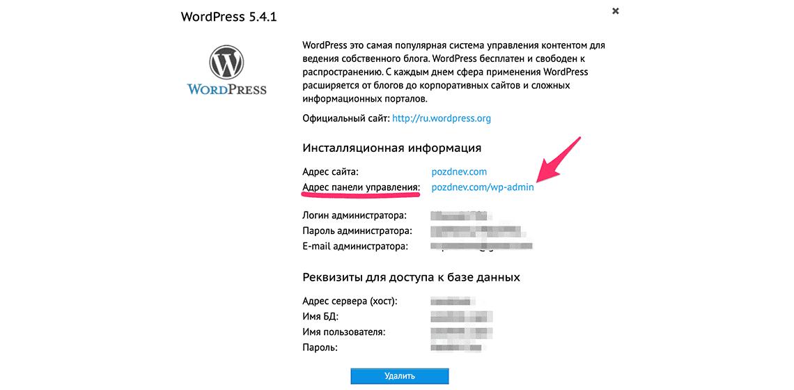 данные к панели управления wordpress на beget