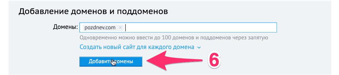 добавление доменов beget