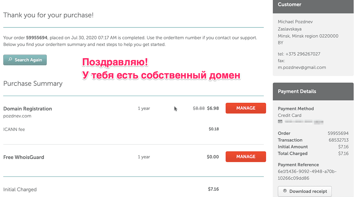 домен куплен