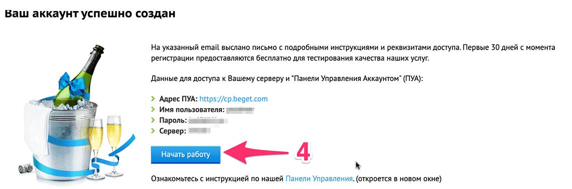 хостинг аккаунт создан
