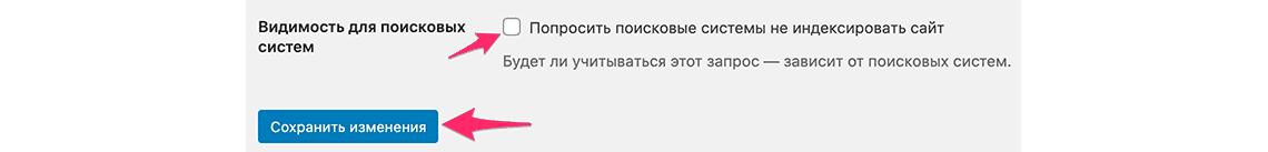 настройка не индексировать сайт wordpress