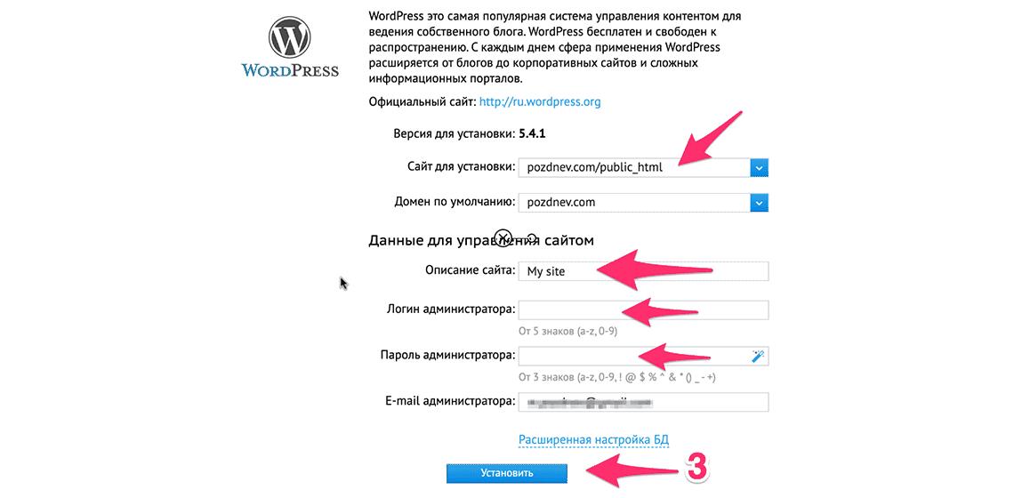 настройка установки wordpress beget