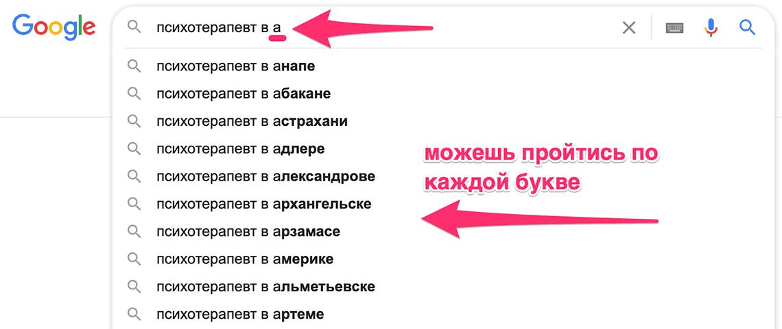 пример автозаполнения в гугл