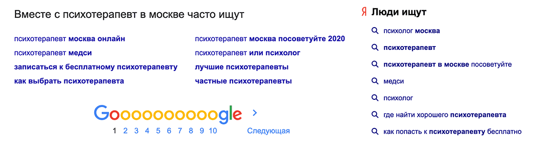 пример подсказок в гугл и яндекс