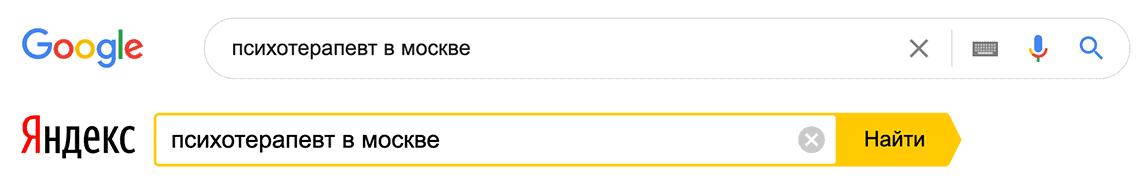пример поиска фразы в гугл и яндекс