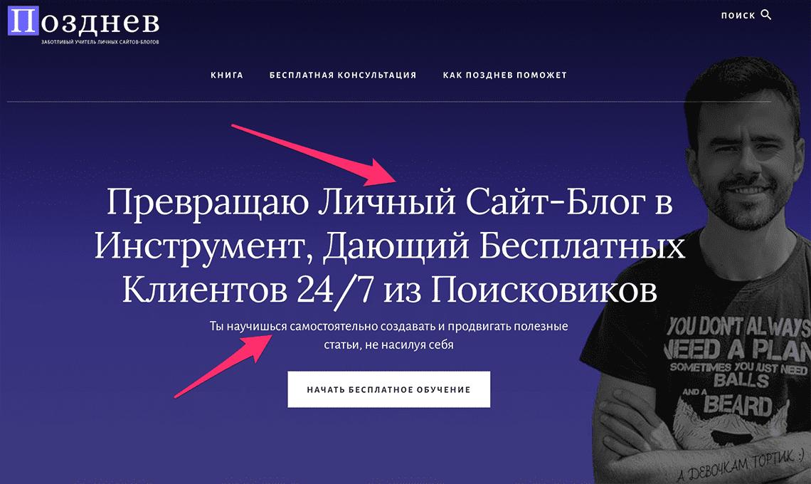 пример слогана на главной странице