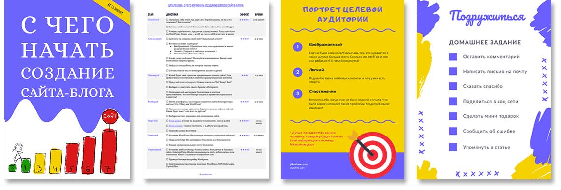 скачай pdf как создать свой сайт