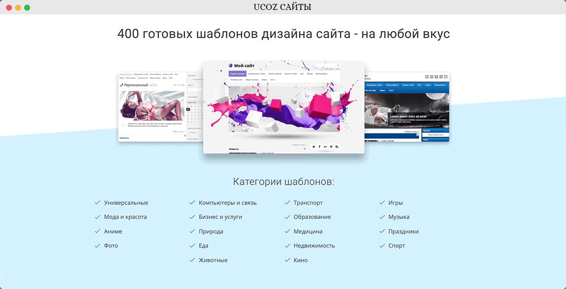 ucoz сайты