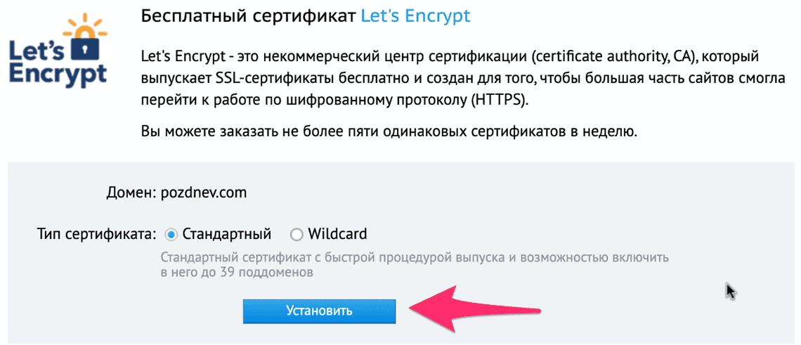установка бесплатного ssl сертификата в бегет