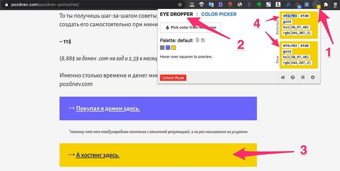 узнать цвета на сайте