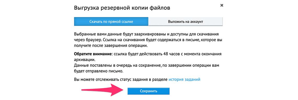 выгрузка резервной копии файлов
