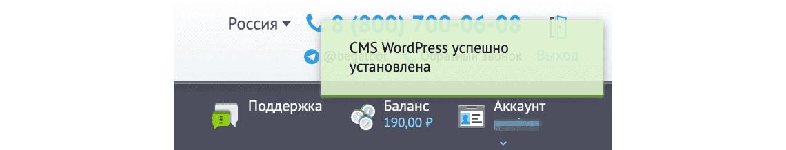 wordpress устанановлен beget