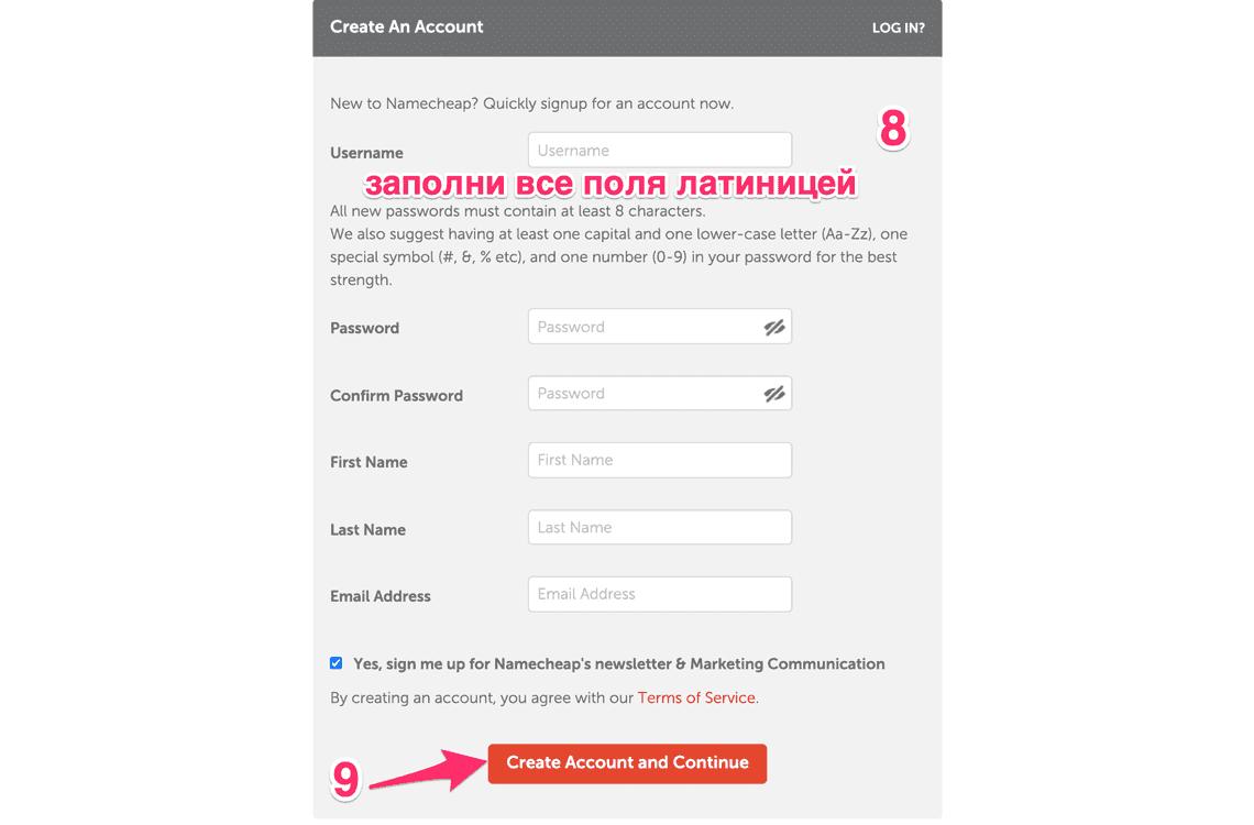 заполнение данных при покупке домена