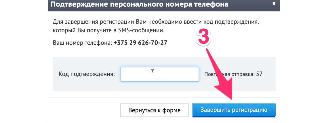 завершение регистрации beget