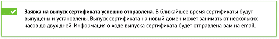 заявка на ssl сертификат отправлена в бегет